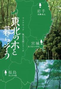 パンフレット「東北の木と暮らそう」